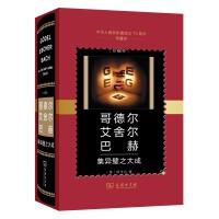 哥德尔、艾舍尔、巴赫――集异璧之大成(中华人民共和国成立70周年珍藏本) 商务印书馆