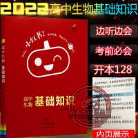 小红书高中生物基础知识新教材版高中生物高一二三高考总复习2022版
