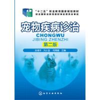 宠物疾病诊治(孙维平)(第二版)
