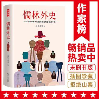 儒林外史(pdf+txt+epub+azw3+mobi电子书在线阅读下载)