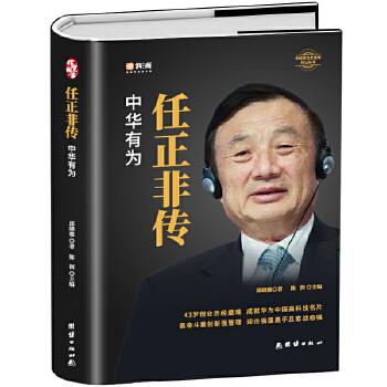 任正非传 43岁创业历经磨难,成就华为中国高科技名片,倡奋斗重创新强管理,迎击强国黑手且愈战愈强