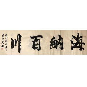 中国书协会员,辽宁省书协理事,鞍山市书协主席周荣光书法(海纳百川)31