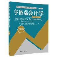 【官方正版】 亨格瑞会计学 第10版 清华MBA核心课程英文版教材 [美]特蕾西诺布尔斯 Tracie Nobles 清