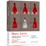 在另一种生命里:马克・李维畅销爱情疗愈小说(当当定制版)