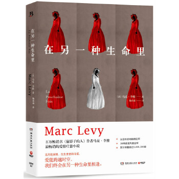 在另一种生命里:马克·李维畅销爱情疗愈小说(当当定制版) 畅销书《偷影子的人》作者马克·李维畅销爱情疗愈小说,法国畅销榜冠军,38种语言风靡全球,单本销量超过300万册。