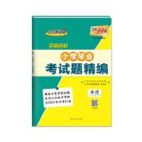 天利38套 英语 2021全国名校小学毕业考试题精编