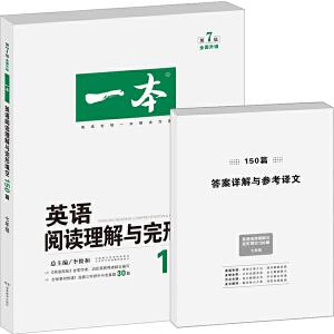 一本 第7版 英语阅读理解与完形填空150篇 七年级 全面升级 联合《英语周报》金笔作者等编写