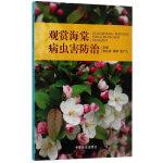 观赏海棠病虫害防治