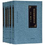 清代新疆政务丛书(全五册)