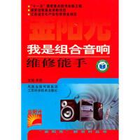 【二手旧书9成新】我是组合音响维修能手余莉9787534570346江苏科学技术出版社