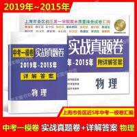 2015-2019年上海中考一模卷 物理 实战真题卷 附详解答案 上海市各区五年中考一模试卷汇编 适用初一初二初三 中