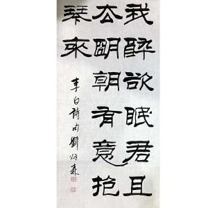 中国书法家协会1991年副主席,第九,十,十一届全国政协委员刘炳森(李白诗)15