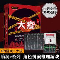 现货速发 K的游戏3大疫剧本杀谋杀之谜角色扮演6人无需主持剧本推理游戏牌
