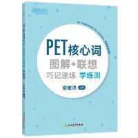 【官方直营】PET核心词图解+联想巧记速练学练测 PET核心词汇 单词图解 PET模拟练习备考资料 剑桥通用考试
