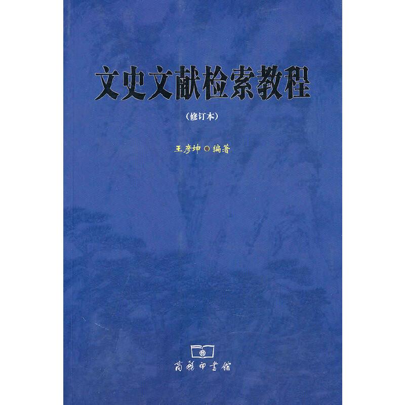 文史文献检索教程(修订本)
