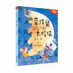 蓝皮鼠和大脸猫・怪岛历险记(注音版)