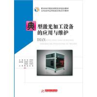 典型激光加工设备的应用与维护