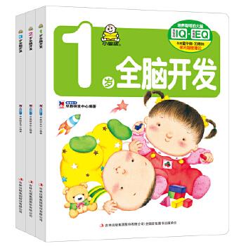 小婴孩全脑开发婴儿早教全脑开发全3册幼儿全脑开发 0-3岁儿童早教启蒙书早教认知婴儿脑力激发看图识字语言思维观察力训练