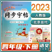 2020春黄冈小状元同步字帖小学4/四年级下册 R(人教版)可搭配同步作文