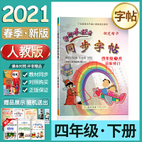 2021春黄冈小状元同步字帖小学4/四年级下册 RJ人教版可搭配同步作文每课一练同步字帖