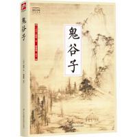 鬼谷子 江苏凤凰科学技术出版社