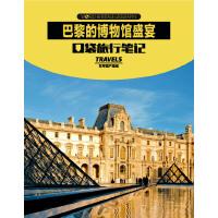 巴黎的博物�^盛宴(世界�z�a地理・口袋旅行�P�)(�子�s志)