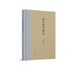 齐鲁文化研究文库:《孙子章句训义》