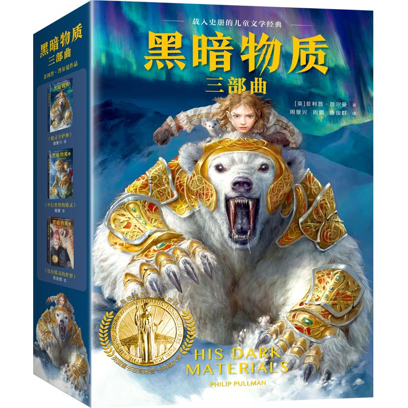 """黑暗物质三部曲:(套装全3册)10~16岁国际大奖童书(载入史册的世界儿童文学经典!关于魔法、精灵、神话、平行世界的奇幻旅程) 同时荣获儿童文学与成人文学至高奖项,全世界热销1750万册,《华盛顿邮报》评价:""""过去20年来没有比它更好的少年奇幻小说了!""""不要小看我!我比爸爸妈妈以为的强大,还会越来越强大!小读客出品"""
