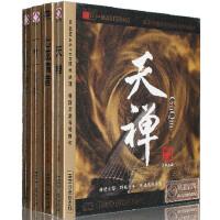 巫娜 古琴合集 一花一世界 一叶一菩提 天禅 七弦清音 4CD