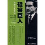 【二手旧书8成新】硅谷巨人 (美)珀金斯 ,杨新兵 9787500683582 中国青年出版社