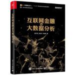 互联网金融与大数据分析(