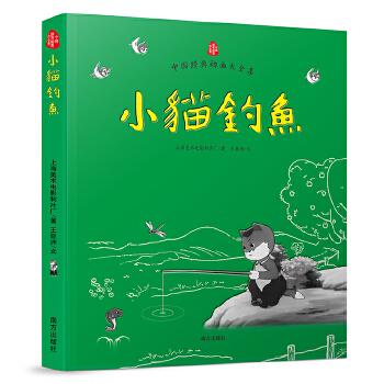 中国经典动画大全集:小猫钓鱼(金近先生亲任编剧的传世之作) 语文新课标必读书目,上海美影厂官方授权,金近编剧力作,亲子共读。跟一只最有故事的中国式小猫学习,一心一意,专心做事。 的中国式小猫学习,一心一意,专心做事。