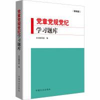党章党规党纪学习题库(第4版) 中国方正出版社