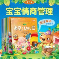 中英文绘本全10册幼儿生活情景教育双语绘本再见幼儿园 儿童绘本宝宝睡前故事书幼儿园大小班读物周岁3-4-5-6-7岁幼