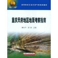 重庆天府地区地质考察指南
