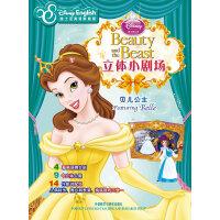 立体小剧场:贝儿公主(迪士尼英语家庭版)――英语舞台剧、手工人偶、换装游戏三合一
