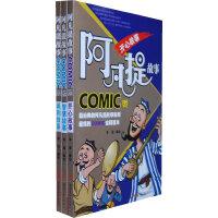 阿凡提故事漫画版合辑(开心、讽刺、智慧故事)