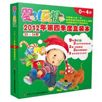 婴儿画报2012年第四季度盒装本