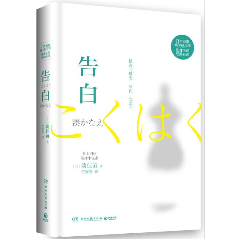 告白日本销量逾340万部,推理小说经典必读。日本当红推理小说家湊佳苗成名之作。著名翻译家竺家荣全新译本,精装典藏版。极善与极恶,只在一念之间。