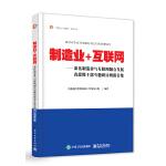 制造业+互联网――深化制造业与互联网融合发展省部级干部专题研讨班报告集