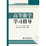 高等数学学习指导(21世纪应用型本科规划教材 )