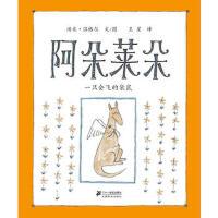 正版-ABB-蒲蒲兰绘本馆:阿朵莱朵--一只会飞的袋鼠(精装绘本) 汤米.温格尔 9787539172088 21世纪