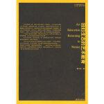 全新正版 回归生态的艺术教育 滕守尧 南京出版社 9787807183600 缘为书来图书专营店 保证质量 不放心到后