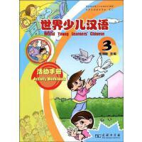 世界少儿汉语:活动手册 (第3册)