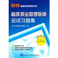 2015临床执业助理医师应试习题集(2015医师考试用书)