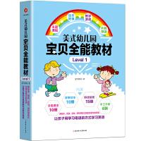 美式幼儿园宝贝全能教材?Level 1(包含10册课本+10册绘本+15张贴纸+6张手工卡)