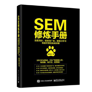 SEM修炼手册:百度竞价、信息流广告、数据分析与专题页策划实战详解