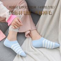网易严选 绒绒羽毛纱女式船袜(4双组合装)