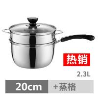 不锈钢奶锅蒸锅不粘锅牛奶锅小奶锅加厚热奶锅电磁炉通用 +蒸格