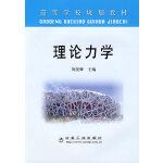 理论力学(高等)\刘俊卿